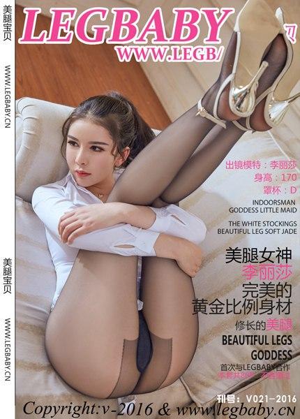 [LEGBABY美腿宝贝] V021-2016李丽莎 完美女神[81P/250M]
